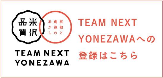 TEAM NEXT YONEZAWA登録フォーム