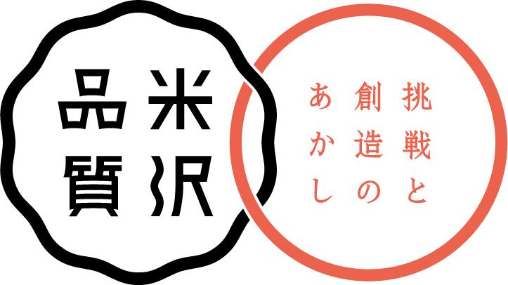 米沢ブランド公式Webサイト