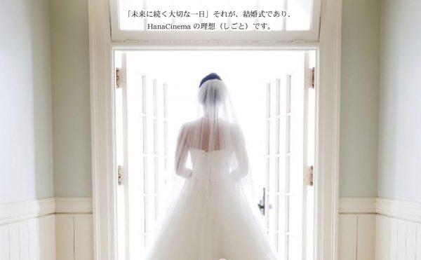 結婚式撮影・DVD作成