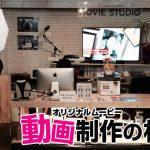 動画制作の相談無料ムービースタジオ