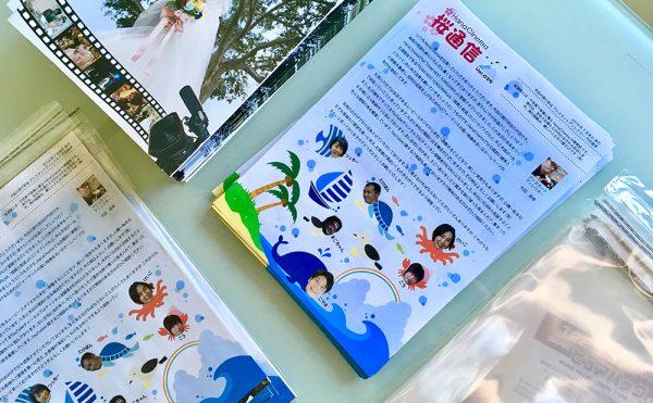 AR付きニュースレター桜通信