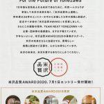 米沢品質AWARD2020告知チラシ