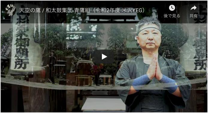 青鷹組プロモーションビデオ